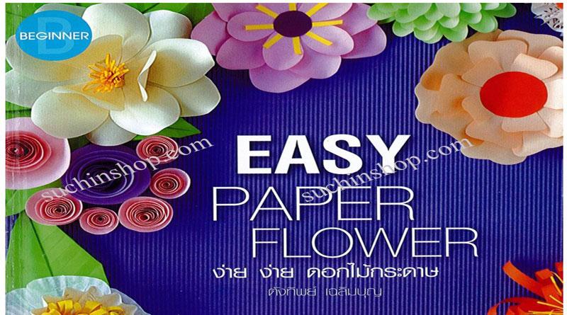 Ebook hướng dẫn làm hoa giấy Suchin shop HN