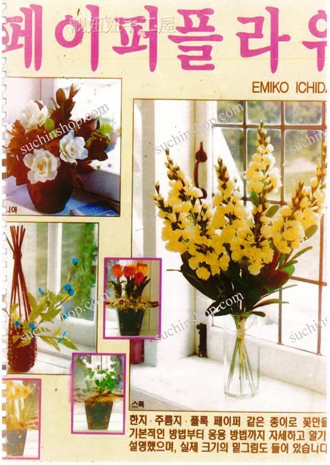 sách dạy làm hoa giấy đẹp